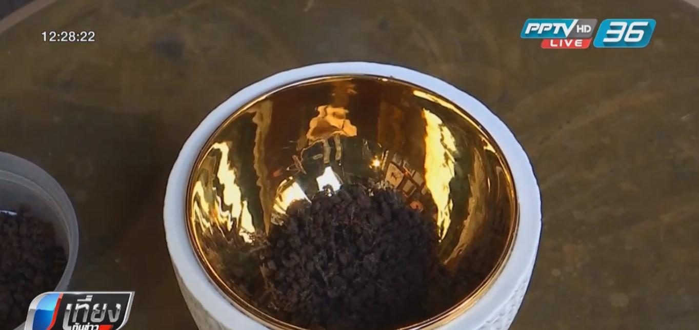 โรงแรมนิวยอร์ก ขายไอศกรีมห่อทองคำ ถ้วยละ 5 หมื่นบาท!