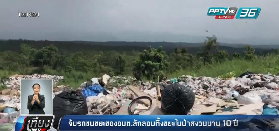 จับรถขนขยะของอบต.ลักลอบทิ้งขยะในป่าสงวนนาน 10 ปี