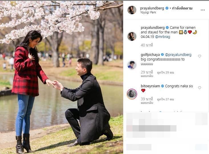 """""""ปู ไปรยา"""" สละโสด """"แมทธิว"""" คุกเข่าขอแต่งงานที่ญี่ปุ่น"""