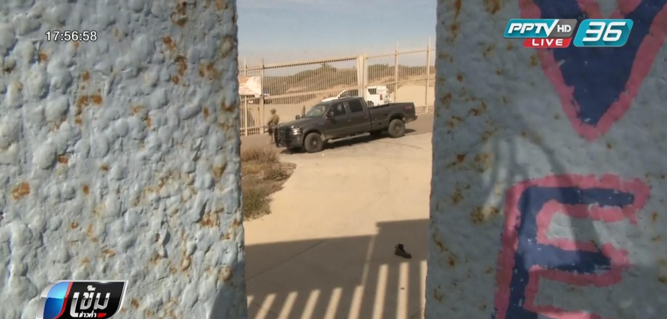 ชาวเม็กซิโก ประท้วงขับไล่ผู้อพยพ รอข้ามแดนเข้าสหรัฐฯ