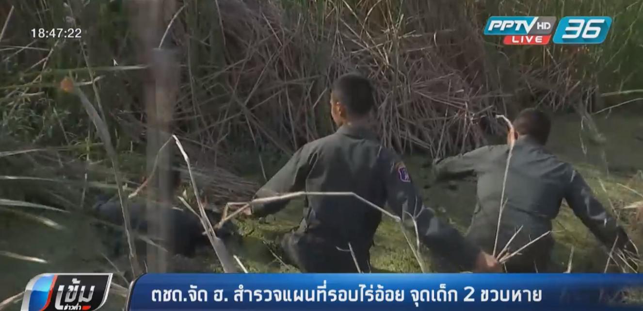 ตำรวจ นำเฮลิคอปเตอร์ 2 ลำ บินค้นหาเด็ก 2 ขวบหายกลางป่าอ้อย ยังไร้วี่แวว
