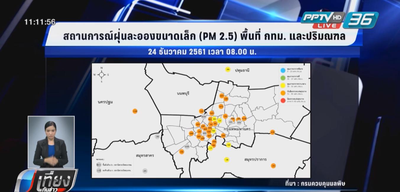 """พบสีส้ม 9 จุด """"ฝุ่น PM 2.5"""" กทม.-ปริมณฑล เริ่มกระทบสุขภาพ"""