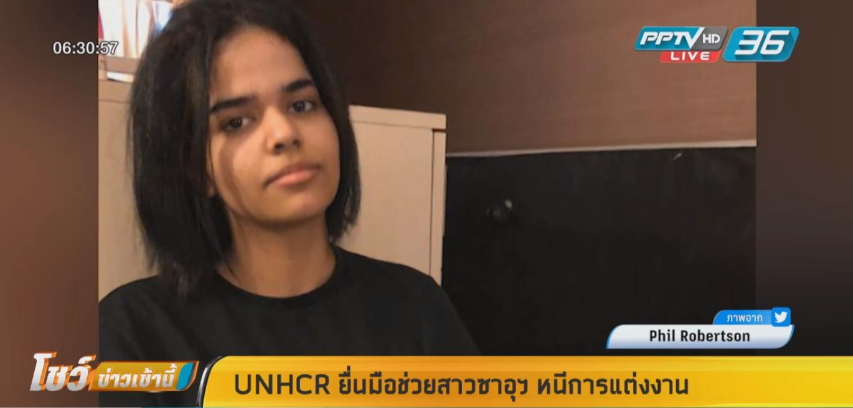 """""""ยูเอ็นเอชซีอาร์"""" ช่วยสาวซาอุฯ พาออกสุวรรณภูมิ รอส่งตัวไปประเทศที่ 3"""