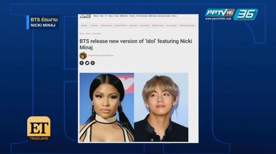 วงBTS ร่วมงาน Nicki Minaj