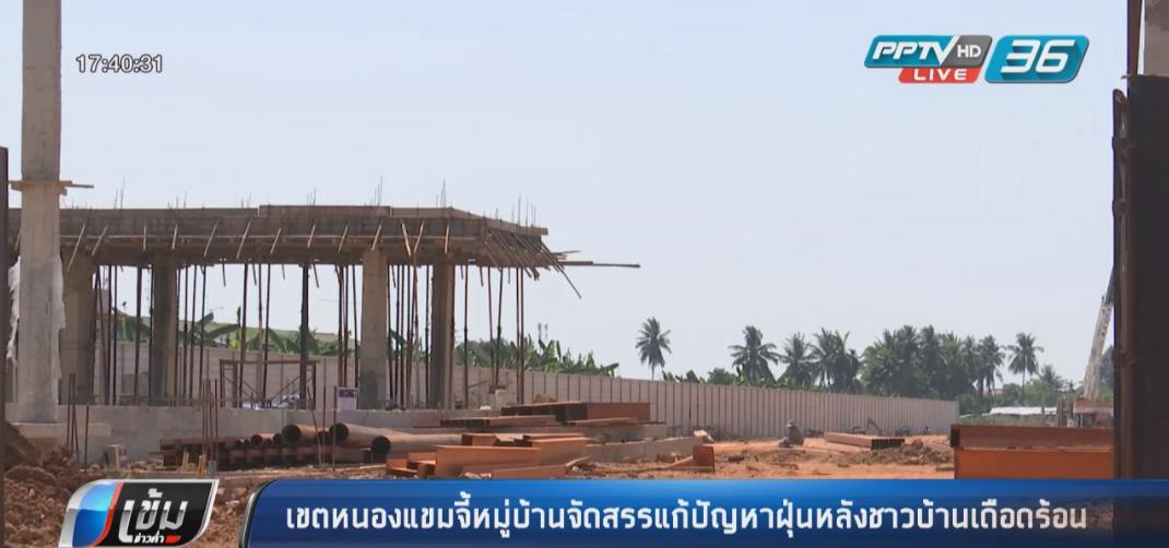 เขตหนองแขมจี้หมู่บ้านจัดสรรแก้ปัญหาฝุ่นหลังชาวบ้านเดือดร้อน